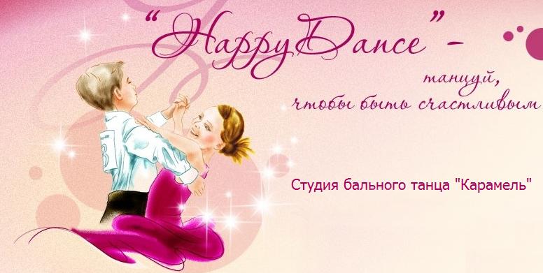 Поздравления с днем рождения студии танцев 31